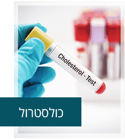 ליקוריץ וכולסטרול