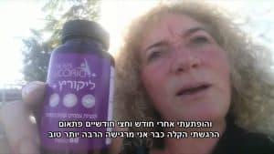 עדות לקוחה אחרי שימוש בליקוריץ פלוס 123