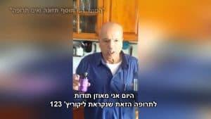עדות לקוח אחרי שימוש בליקוריץ פלוס 123