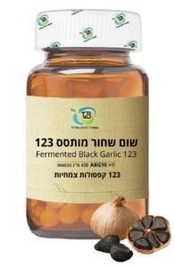 שום שחור מותסס 123
